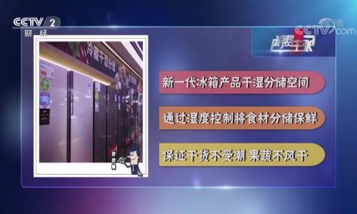 《消费主张》体验报告:海尔冰箱化解用户保鲜难题