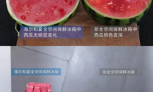 海尔和宴冰箱:冷藏西瓜不变色、冻肥牛塔不坍塌