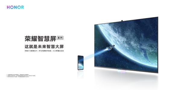 荣耀智慧屏首销传捷报 双平台尺寸单品销售额第一!