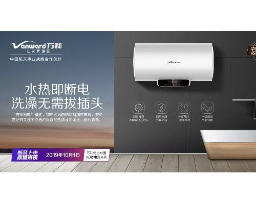 """新品发布!万和X0零电洗系列热水器为""""安全""""而生"""