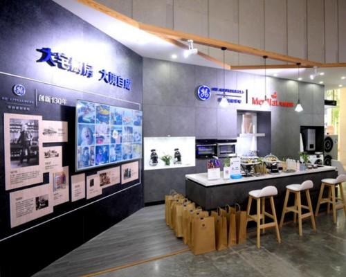 2020博鳌地产论坛GE Appliances参展 大宅厨房精彩亮相