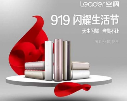 乱穿衣季节又到?Leader空调919闪耀生活节上,温度风度全都要!